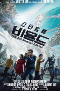 Star+Trek+Beyond+Korean+Yorktown+poster