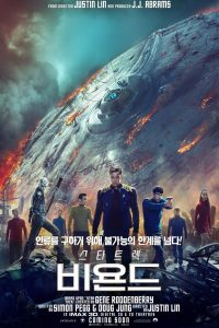 Star+Trek+Beyond+Korean+saucer+poster